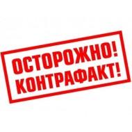 ВНИМАНИЕ: КОНТРАФАКТ!